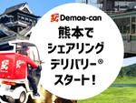 出前館、出前パートナーが料理を配達する「シェアリングデリバリー」を熊本市で開始