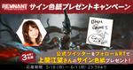 「レムナント:フロム・ジ・アッシュ」日本語吹き替え版、声優のサイン色紙が当たるTwitterキャンペーンを開催