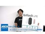 スマホで玄関を施錠/解錠できるスマートロック『bitlock LITE』