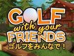 ユニークなゴルフアクション『Golf With Your Friends』がリリース