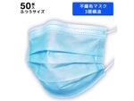 耳が痛くなりにくいゴムひもを採用した3層構造の不織布マスク50枚