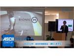 ロボット技術を活用した義足を開発する『BionicM』