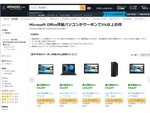 Amazonセール速報:Office搭載パソコンを対象にクーポンセール開催
