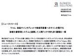 ワコムの液晶サインタブレットを熊本県の済生会熊本病院に導入