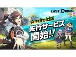 次世代美少女×戦略RPG『ラストオリジン』Android版の先行サービスを本日開始!