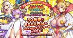 英雄*戦姫WW、Amazonギフト券5000円分が当たるTwitterキャンペーン開催中