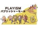 PLAYISMが9周年記念パブリッシャーセールを開催中!