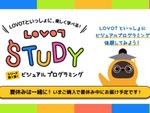 家族型ロボットLOVOT用コンテンツ「LOVOT STUDY」シリーズ発表