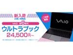 Core i3-6100搭載のVAIOが2万円台に インバースネット