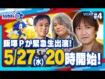 「ソニック」公式番組が5月27日の20時よりリモート生放送を実施!