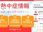 Yahoo!天気・災害、全国1時間ごとの熱中症危険度予報などをまとめたウェブサイトを公開