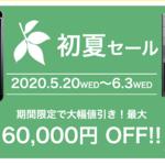 マウスのCore i7搭載ゲーミングノートPCが5万円オフ!