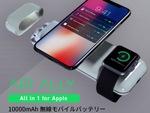 4種のAppleデバイスを同時充電できる10000mAh無線モバイルバッテリー