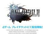 『FINAL FANTASY XV』クラウドゲームが「dゲーム プレイチケット」で配信︕