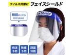 メガネやマスクを付けたまま装着できるフェイスシールド10枚セット