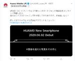 HUAWEI P40シリーズが来る? ファーウェイ、6月2日の発表会を予告