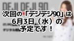 次回デジデジ90は6月3日(水)20時~を予定しております!