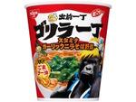 今週の気になるグルメ情報~日清食品「ゴリラ一丁」がカップ麺になど~(5月25日~5月31日)