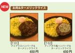 サイゼのテイクアウトがバージョンアップ「お肉&ターメリックライス」が追加