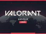 新作タクティカルFPS『VALORANT(ヴァロラント)』が6月2日に正式リリース!