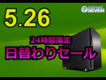 Core i7-10700K搭載デスクトップPCなどが24時間限定で特価に