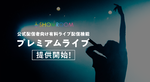 SHOWROOM、公式配信者向け有料ライブ配信機能「プレミアムライブ」提供