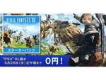 5月26日正午まで!『FF XIVスターターパック』がPS Storeでなんと0円!