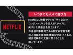 Netflix、日本の映画・テレビドラマ制作従事者に10万円支給