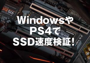 WindowsやPS4でSSD速度検証!
