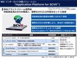 NEC、標的型攻撃の対策に有効な分離ソリューションを発売