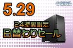 AMD Ryzen 7 3800X搭載PCが4万1000円オフ、24時間限定セール