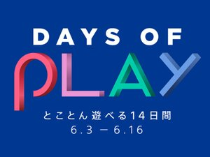 """SIEが""""とことん遊べる14日間""""スペシャルセール「Days of Play」キャンペーンを実施!"""