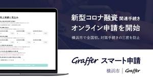 グラファー、横浜市で新型コロナ融資関連手続きのオンライン申請を提供