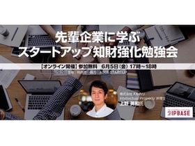 メルカリの知財戦略を学べるオンライン限定イベントを開催
