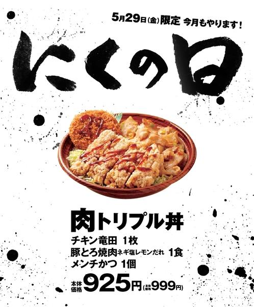 ASCII.jp:オリジン「肉トリプル丼」にくの日限定で発売
