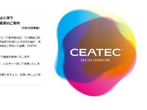 「CEATEC 2020」 オンライン開催が決定 10月20日~10月23日