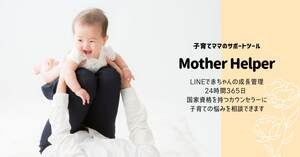 Compass、LINE相談機能付きデジタル母子手帳「Mother Helper」