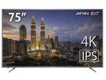 JAPANNEXT、75型の4K対応ディスプレー「JN-IPS7500TUHD」を発売