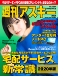 週刊アスキー No.1284(2020年5月26日発行)