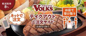 フォルクスのテイクアウトがネット注文可能に!ハンバーグやステーキ弁当の持ち帰りが簡単