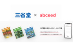 AI英語教材「abceed」、三省堂と協業して中学・高校の学習へ導入