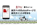 楽天ペイで「Suica」の発行やチャージ、支払いが可能に