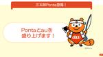 auでPontaポイントを貯めるメリットは? 「オープン化」と「ステージ制」に注目