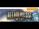 『とある魔術の禁書目録 幻想収束』で「第3回 組織戦線」イベントが開催中!