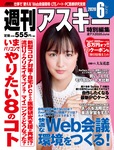 週刊アスキー特別編集 週アス2020June