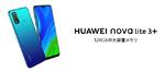ファーウェイ、Google Playが使える新SIMフリースマホ「HUAWEI nova lite 3+」