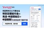 Yahoo!検索「市区町村名+給付金」で、特別定額給付金の申請日などを掲出