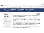 NEC、テレワークのセキュリティー対策を相談できる無償サービス