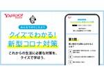 ヤフー、緊急事態宣言解除後の新型コロナウイルス対策をクイズで学べる特設サイトを公開