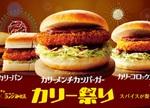 コメダ珈琲店「カリー祭り」新宿中村屋と開発したカリーバーガー登場